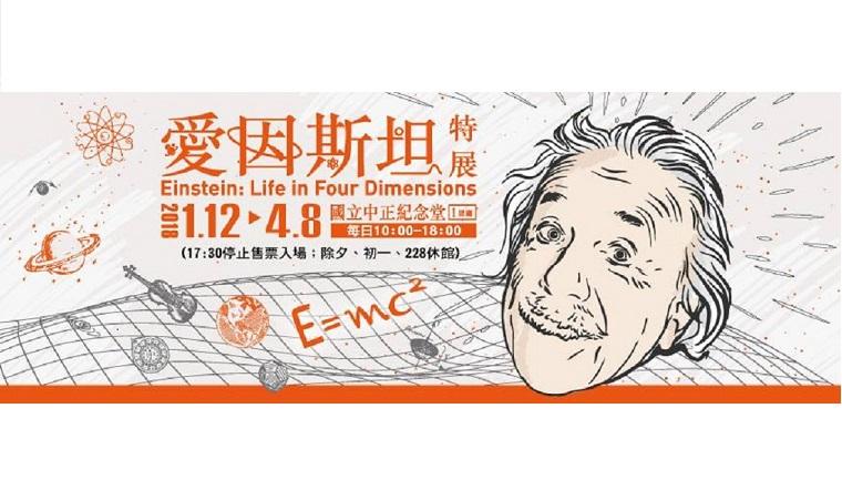 Einstein Invitation
