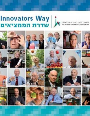 Innovators Way Image